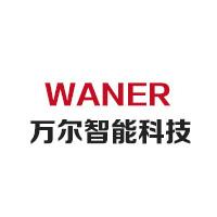 上海万尔智能科技有限公司