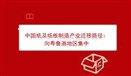 2019年中国造纸行业市场现状及发展趋势分析未来供给结构优化,将呈趋紧态势