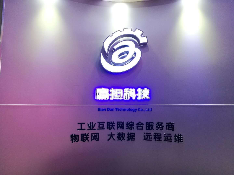 郑州扁担信息科技有限公司