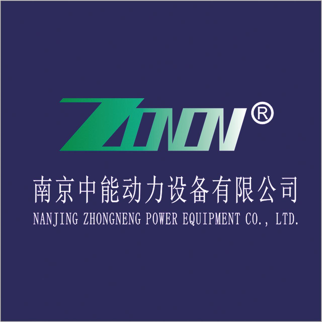 南京中能动力设备有限公司