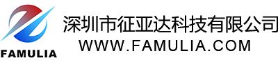深圳市征亚达科技有限公司