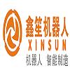 广州市鑫笙机器人设备有限公司