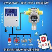 化工廠罐區異丁烷氣體報警器,無線監控