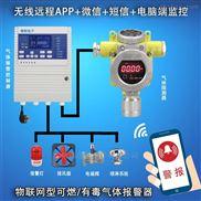壁挂式氯甲烷检测报警器,气体报警仪