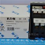 XTOD005CC1S美国伊顿ETN-穆勒Moeller接触器