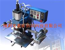 供应HX-831塑料制品烫金机