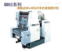 五开单色重型胶印机