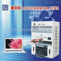 美尔印MEY B-2海外畅销可印饭卡的万能数码印刷机