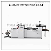 北京多功能覆膜机哪个厂家好?