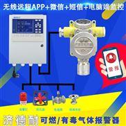 防爆型二氧化氮浓度报警器,煤气浓度报警器