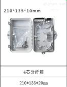 4芯光分路器箱法兰支架式光缆熔纤箱外贸款