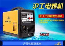 LGK 60E  逆变式空气等离子切割机