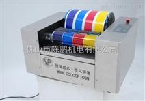 自动油墨展色机