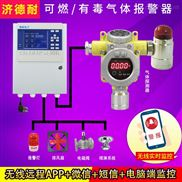 化工厂厂房氢气检测报警器,可燃气体探测报警器
