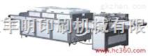 SGUV-1000/1200B UV全面手动上光机