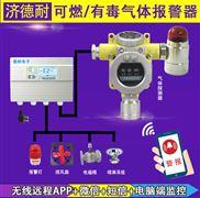 工业罐区一氧化碳气体报警器,煤气泄漏报警器