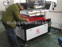 手提袋丝网印刷机无纺布丝印机厂家