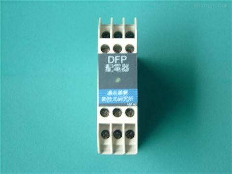 DFP配電器