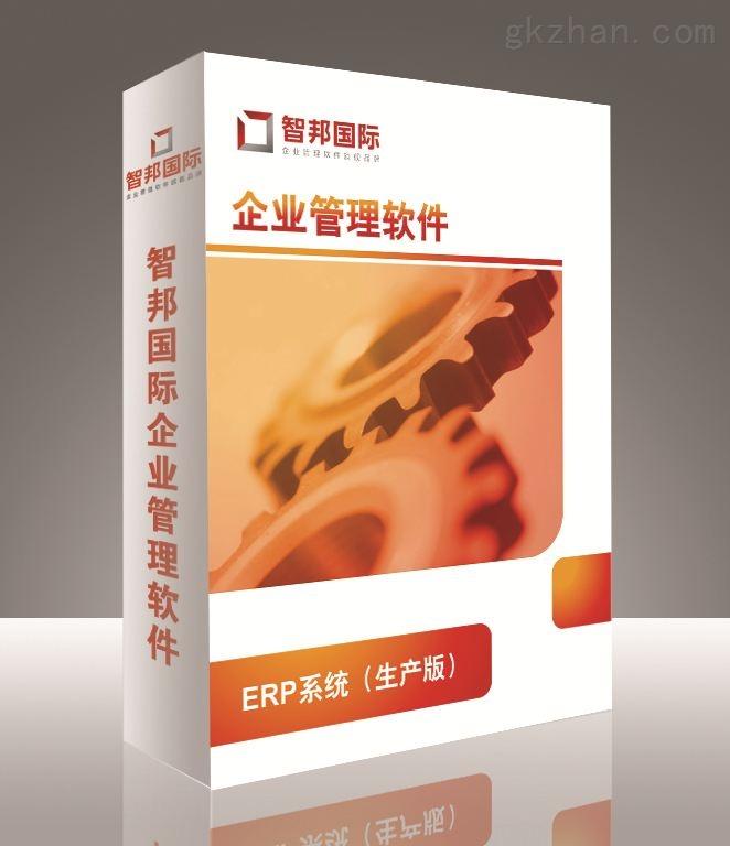 智邦国际erp生产管理软件