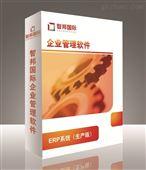智邦注册送28元体验金erp生产管理软件