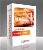 智邦國際CRM系統   crm軟件