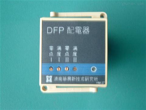 DFP配电器
