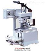 SY-200-150手动移印机