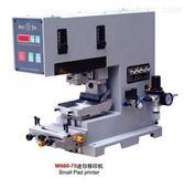 MN80-75 气动单色迷你移印机