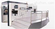 XMQ-1100全自动平压平模切压痕机,全自动平压平模切压痕机