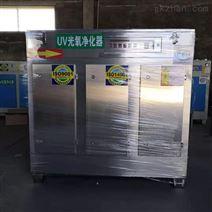 201不銹鋼UV光氧催化廢氣凈化器