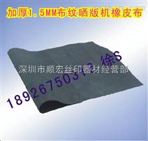 晒版机橡皮布/台叶橡皮布/高耐摩1.5MM布纹橡皮布/曝光机橡皮布
