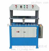 LJ206-7T单头液压压平机压纸机 (上压) 安全方便效率高