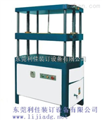 厂家直销LJ207电动压平机 供应书芯压平机