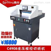 新款易印C4908液压程控切纸机,数控裁纸机,高速切纸机