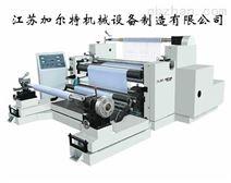 JRT-FQJ10 卧式纸张分切机 印后设备 纸加工设备 加尔特