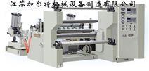 JRT-FQJ9 纸张分切机 印后设备 纸加工设备 加尔特