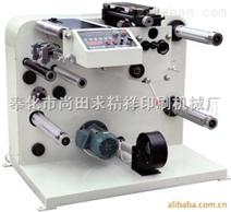 不干胶,分切机,分条机,印刷机械,商标机,印刷机