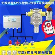 固定式乙醇浓度报警器,气体报警控制器