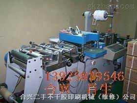 东海320二手模切机