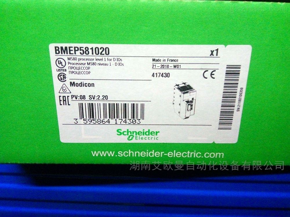 BMEP581020施耐德处理器模块