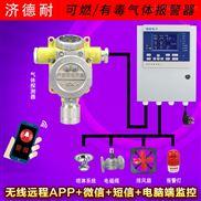 化工厂车间氨气浓度报警器,气体报警探测器