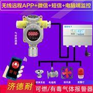 工业罐区液化气泄漏报警器,气体泄漏报警装置