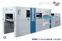 自动模切压痕机厂家价格-【科印包装印刷机械公司】
