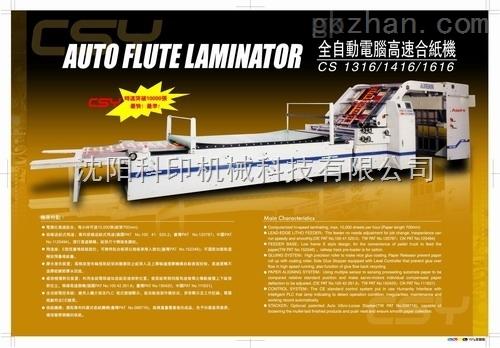 全自动高速裱纸机厂家-【顶顺包装印刷机械设备东北分公司】