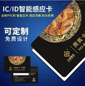 智能IC卡復旦M1卡門禁卡停車卡IC定制卡