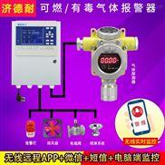 化工厂车间氢气检测报警器,燃气泄漏报警器