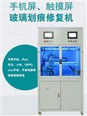 深圳捷科玻璃劃痕修復機JKDMSB