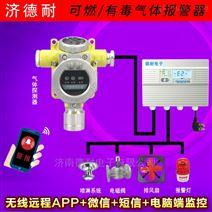 固定式柴油报警器,APP监控