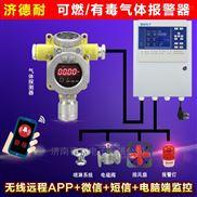 工业用液化气气体报警器,云物联监测