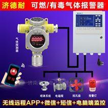 加油站油库柴油报警器,联网型监控